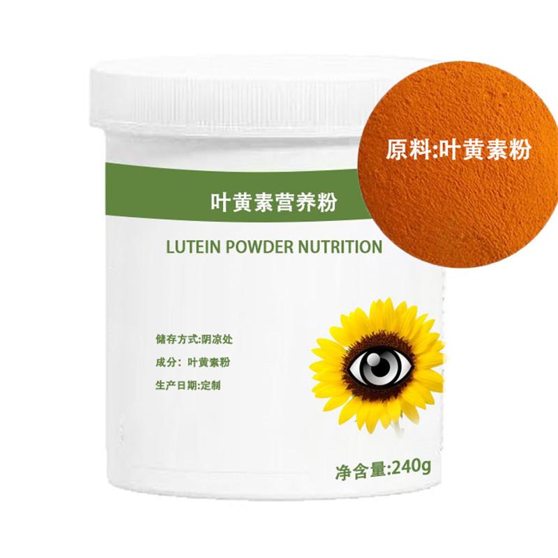 叶黄素营养粉1.jpg