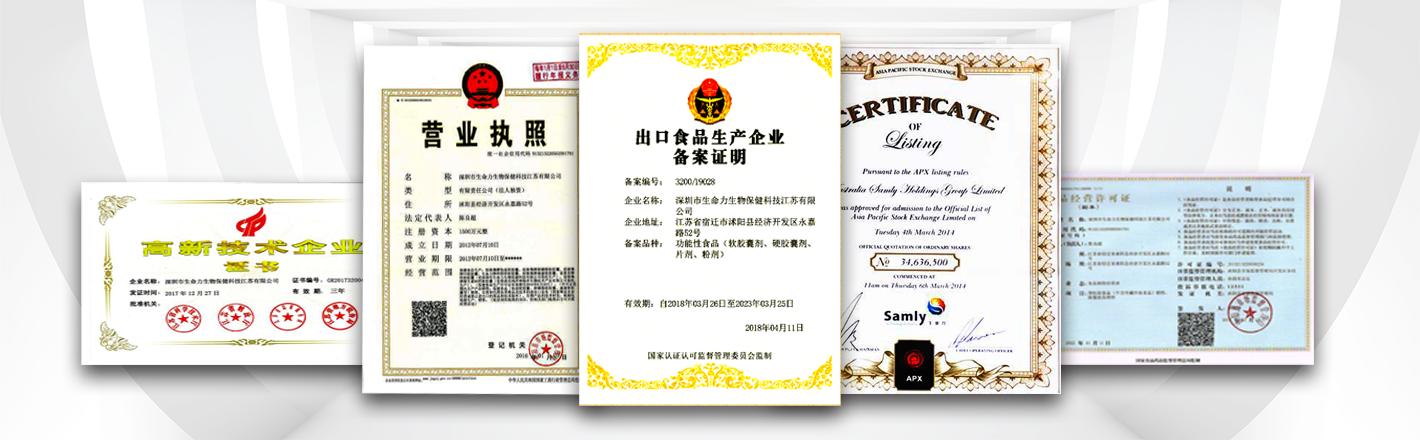 江苏软胶囊生产厂家资质展示