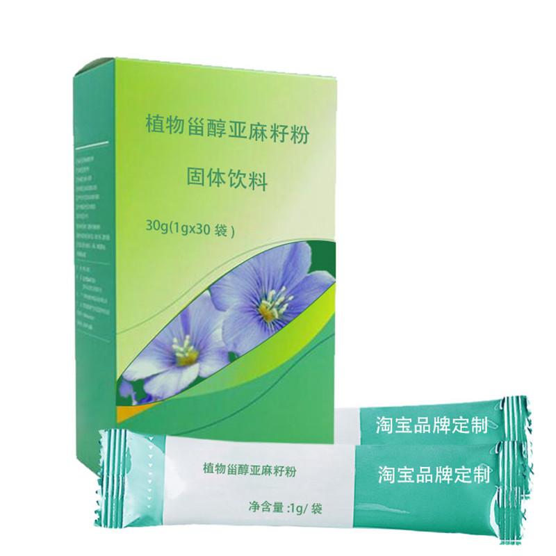 植物甾醇亚麻籽粉代加工