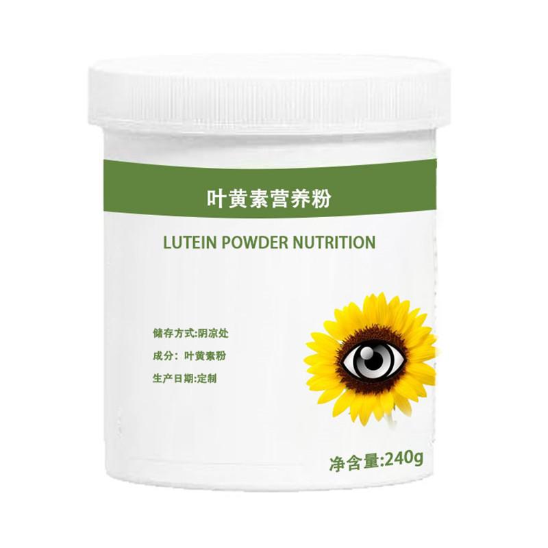 叶黄素营养粉代加工