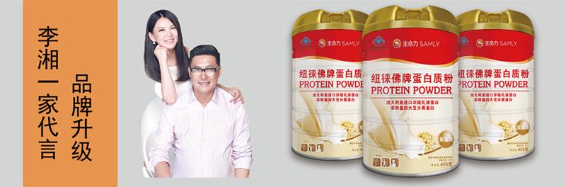 李湘代言生命力产品