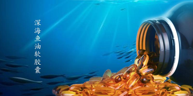 深海鱼油软胶囊.jpg